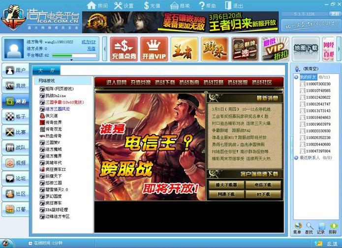 浩方电竞平台官方版是中国最大的游戏对战平台之一。浩方电竞平台官方版能够为玩家提供许多联机游戏服务,可以进行诸如CS,War3,SC,FIFA等等流行游戏的联机对战;拥有强大的社区系统和完善的周边服务系统。浩方对战平台作为中国国内最大的电子竞技联盟组织,提供了最为丰富的竞技游戏资讯。 用户评价   海南海口   很好的游戏平台,很好用啊。   王者之座   我喜欢浩方,因为他可以开图。如果人人都开图那不就公平了。我一直都用浩方!   my4675   上学的时候经常在浩方平台上玩游戏,一帮同学一起在上面