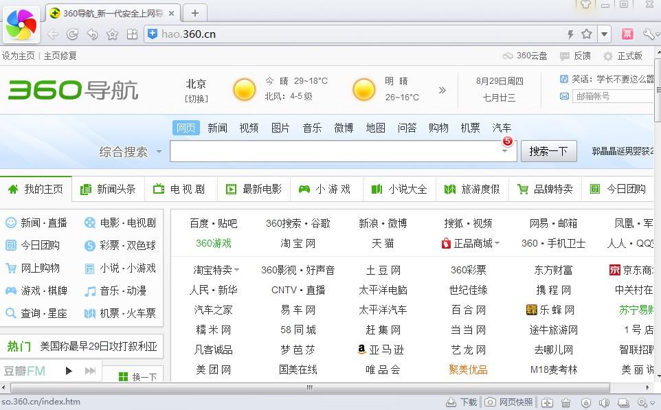 360极速浏览器v8.7.0.110 官方新版