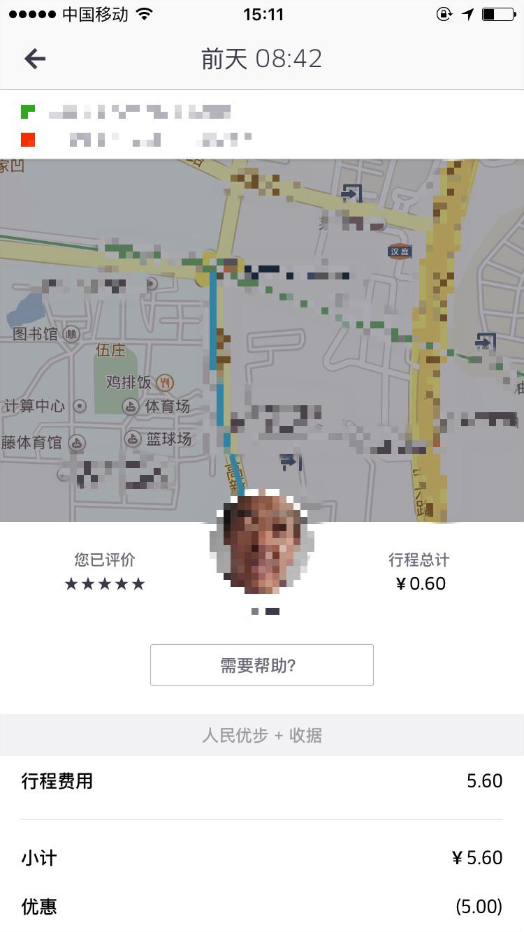 优步uber客户端_优步uber安卓版客户端下载【网约车