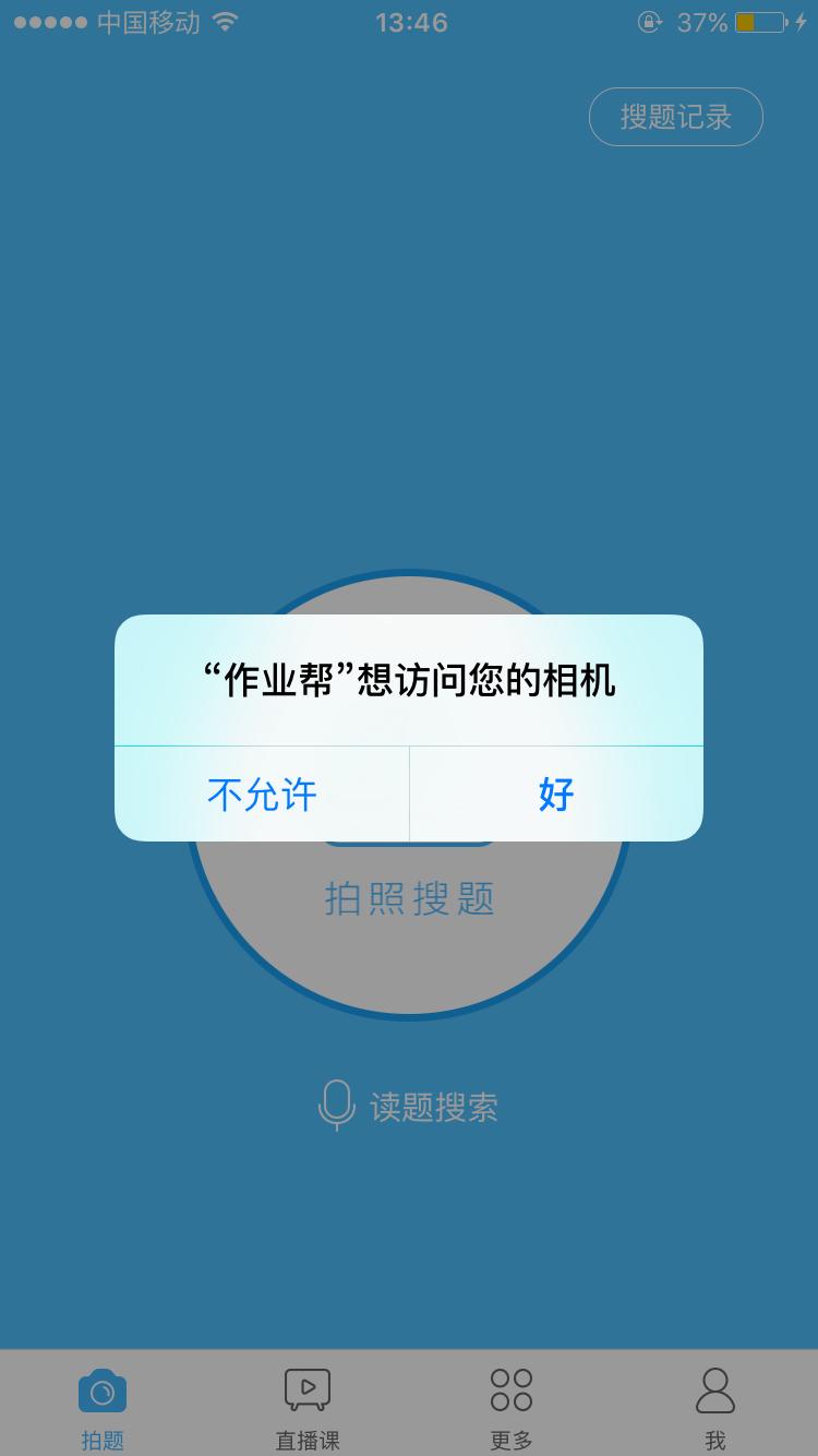百度作业帮app_百度作业帮安卓版app下载【在线辅导图片