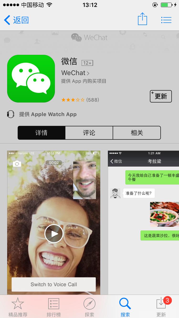 微信手机app_微信手机安卓版app下载【社交聊天】-之