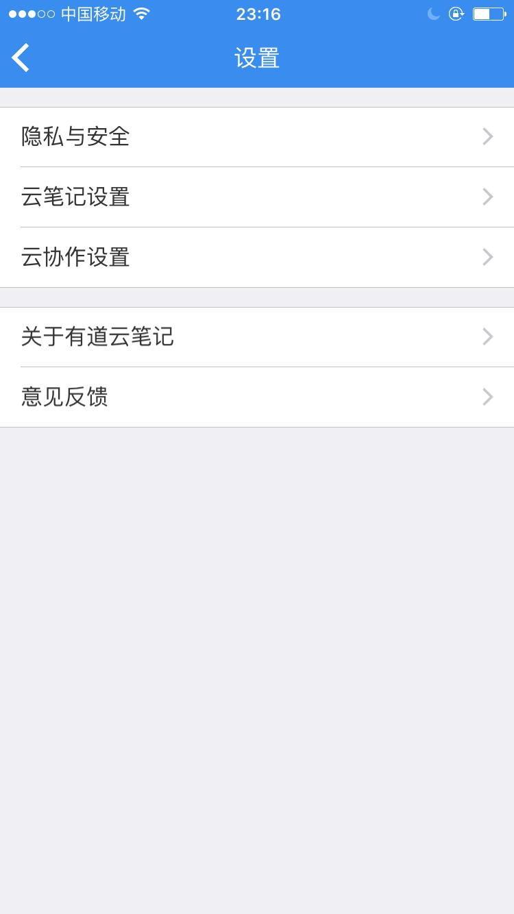 有道云笔记手机版_有道云笔记安卓版下载【笔记app】