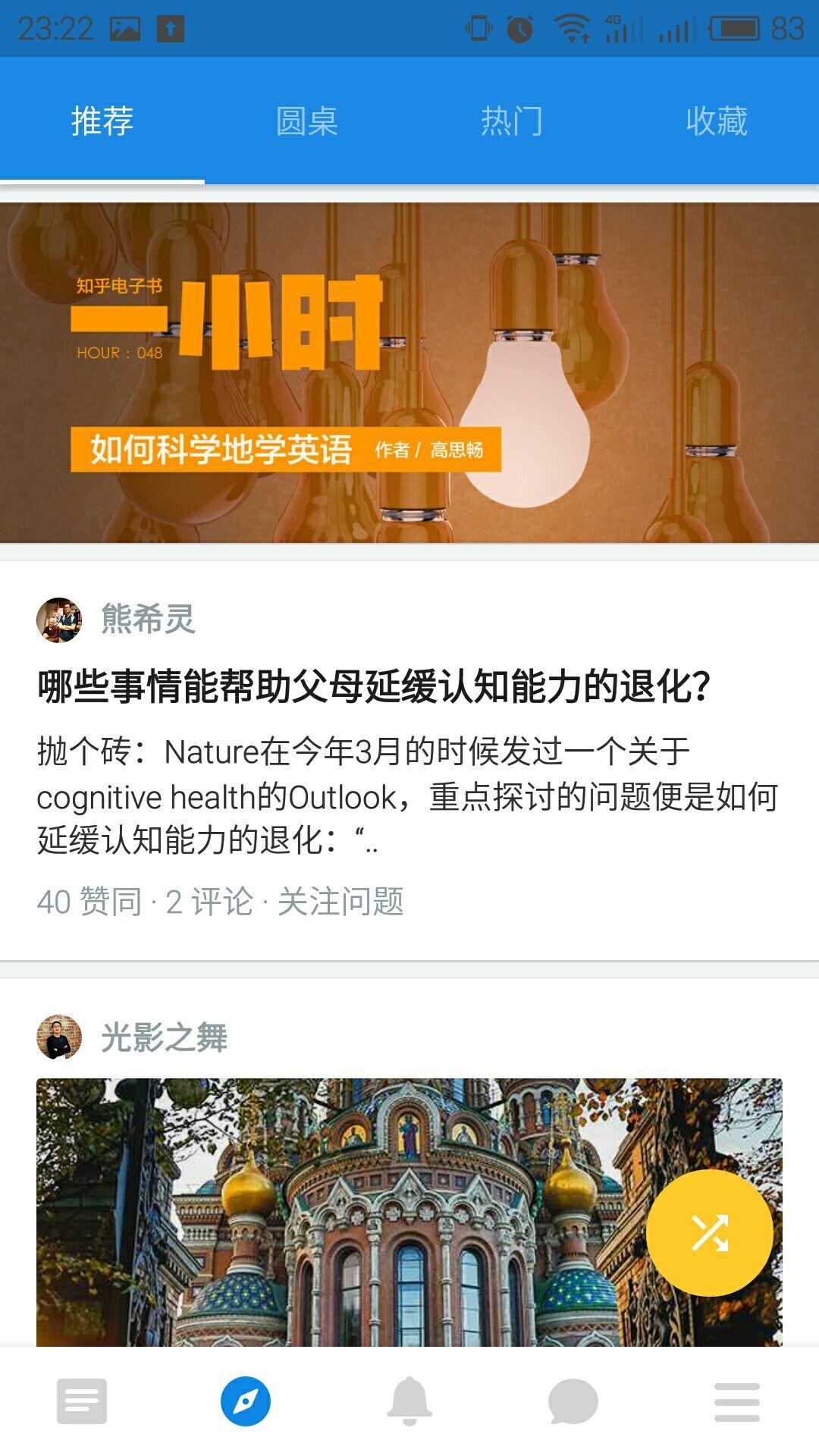 知乎app是一个真实的网络问答社区,各行各业的精英在知乎app分享彼此的专业知识、经验、见解,社区氛围友好、理性、认真。另外知乎app还是中文互联网高质量内容发源地, 苹果应用商店官方推荐应用,社交榜第一哦~ 更新描述   #新增功能和体验优化   - 增加特殊内容搜索干预引导   - 重新设计创建收藏夹页面   - 增加文章赞赏通知   - 支持未登录从浏览器打开页面   - 重新设计话题活跃回答者页面   #Live 新功能和优化   - 结束后可只看讲者   - 结束后从顶部加载   - 语音增