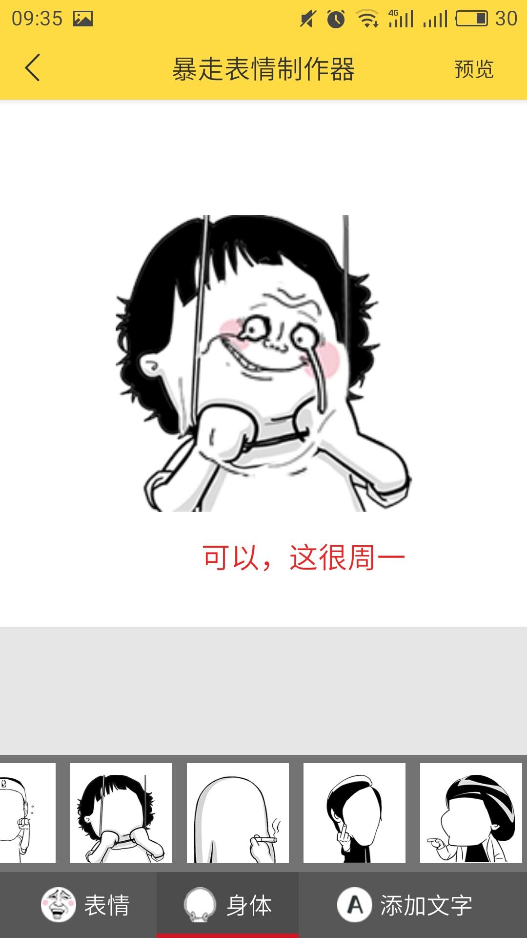 暴走漫画手机版_暴走漫画手机版客户端下载【搞笑漫画
