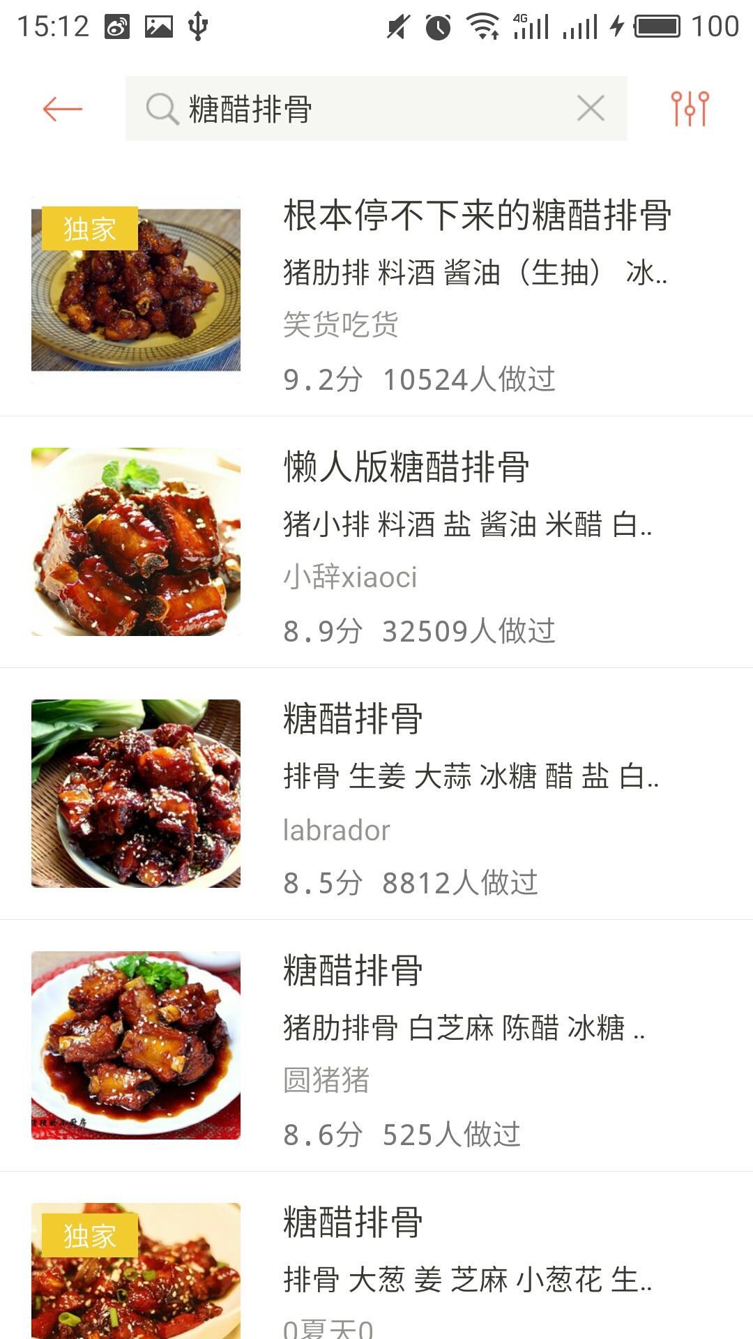 3,在菜谱界面可以看到详细的做法,步骤