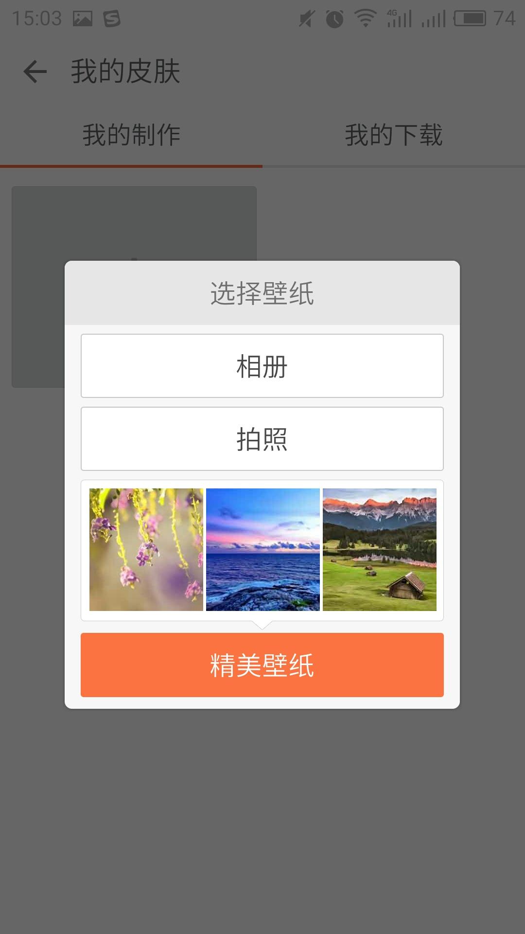 搜狗输入法安卓版_搜狗输入法安卓版客户端下载【手机图片