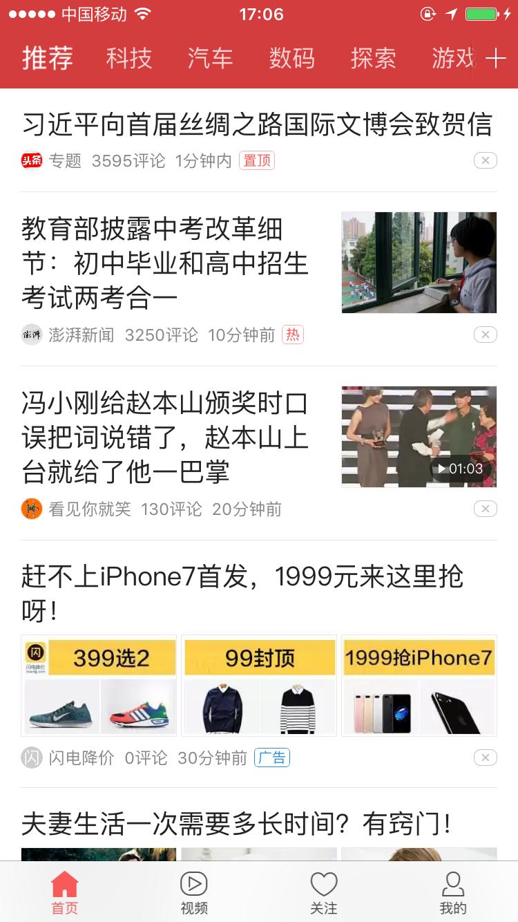 今日头条新闻_今日头条新闻苹果客户端下载【最新新闻
