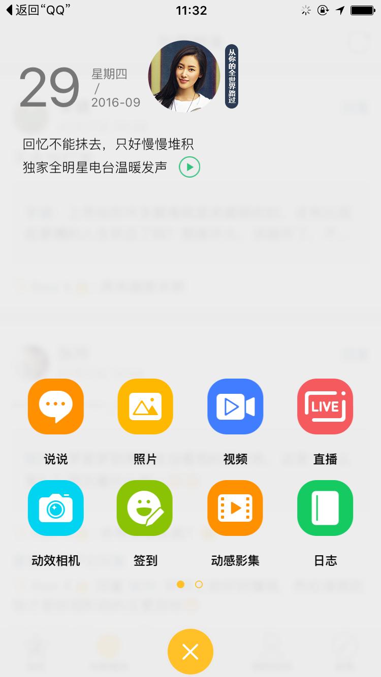 手机qq空间_qq空间iphone版下载 - 下载之家